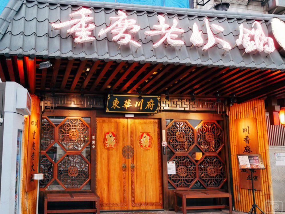 東華重慶老火鍋 菜單
