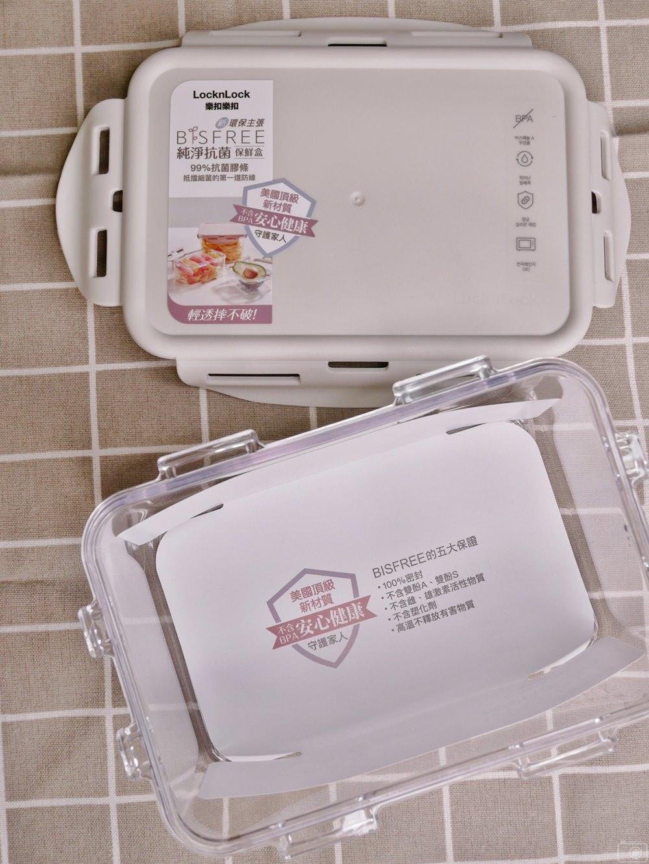 Bisfree純淨抗菌保鮮盒