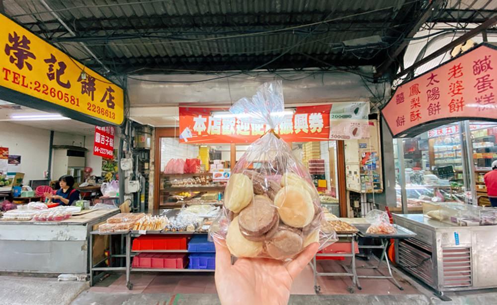 第三市場 榮記餅店