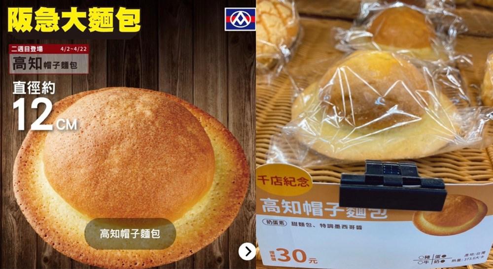 全聯阪急麵包