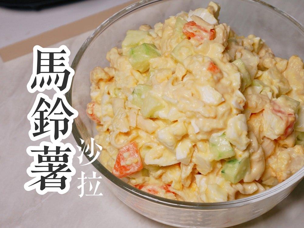 馬鈴薯沙拉製作