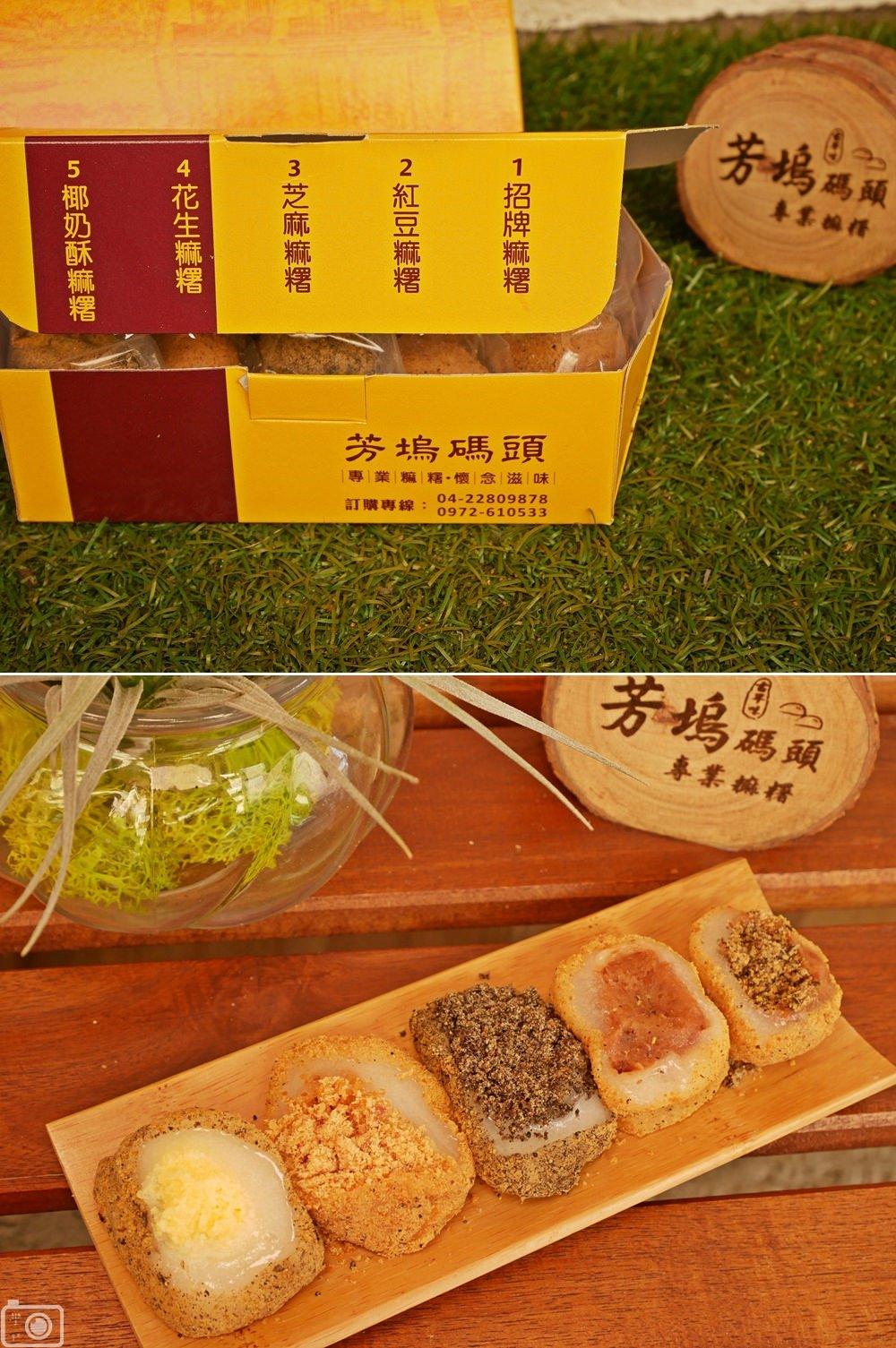 芳塢碼頭專業麻糬 綜合禮盒