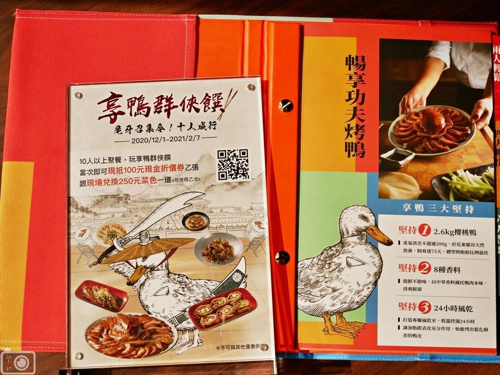 王品集團烤鴨