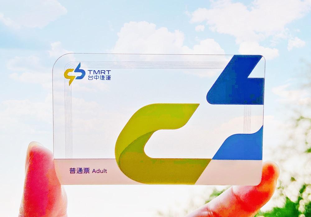 台中捷運透明卡
