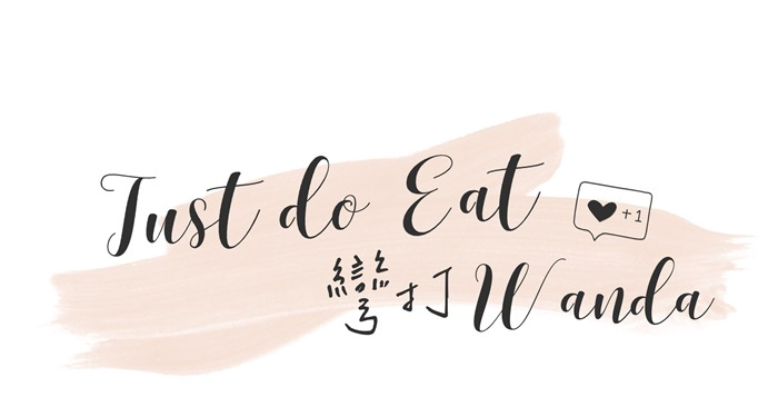 Just Do Eat ♥ 彎打