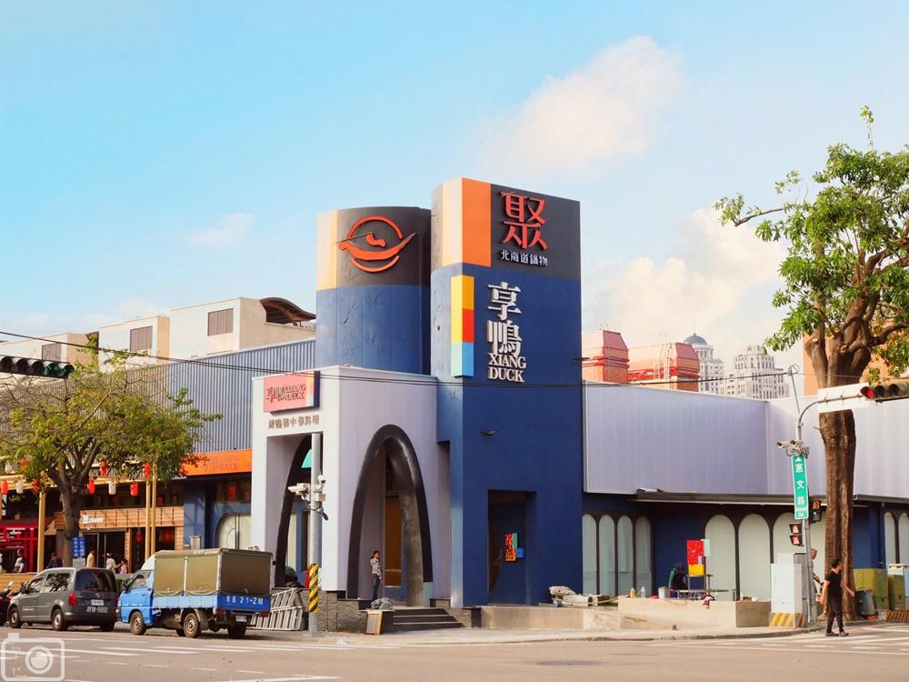 王品集團烤鴨「享鴨」台中店